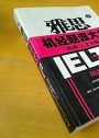 IELTS Reading Humanities.