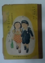Unidentified Japanese School Book. Number 1.