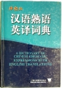 Teacher Translation Agency Chinese Idioms Dictionary.