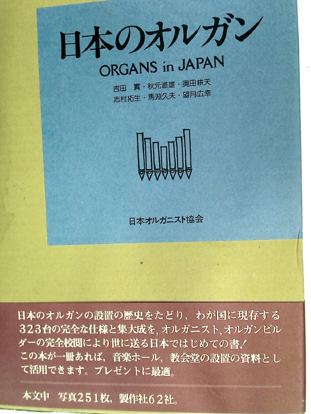 Organs in Japan. Volume 1 and 2.