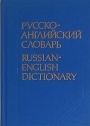 Russian-English Dictionary.