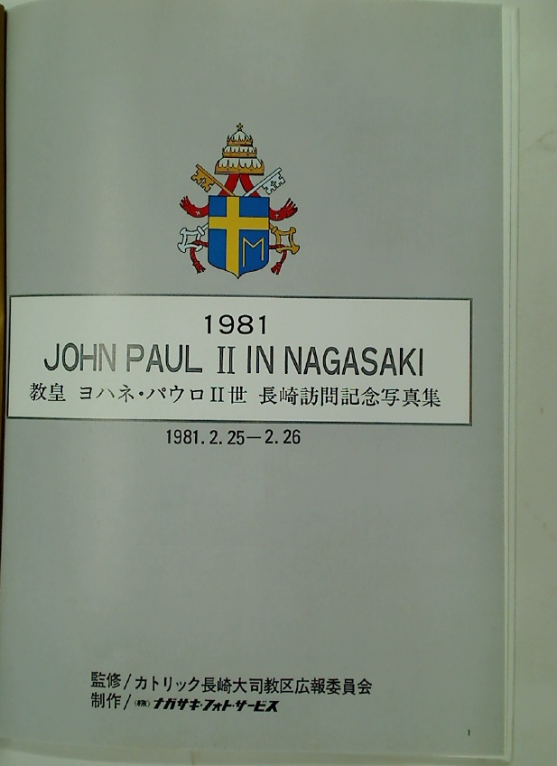 John Paul II in Nagasaki.