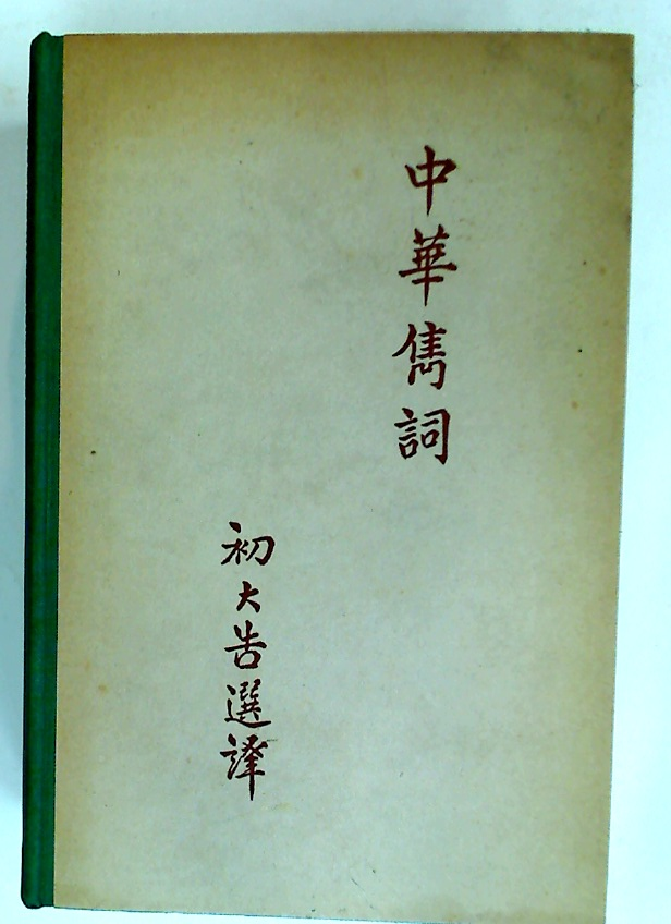 Chinese Lyrics. With a Preface by Sir Arthur Quiller-Couch.