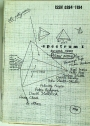 Spectrum. Volume 1. Autumn 1982.