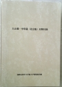 A Concordance to the Taisho Canon and the Zhonghua Canon (Beijing Edition)