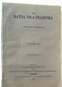 The Hatha Yoga Pradipika. Translated into English. Second Edition.