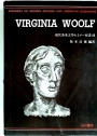Virginia Woolf. (Edited with an introduction and Notes by Tadanobu Sakamoto)